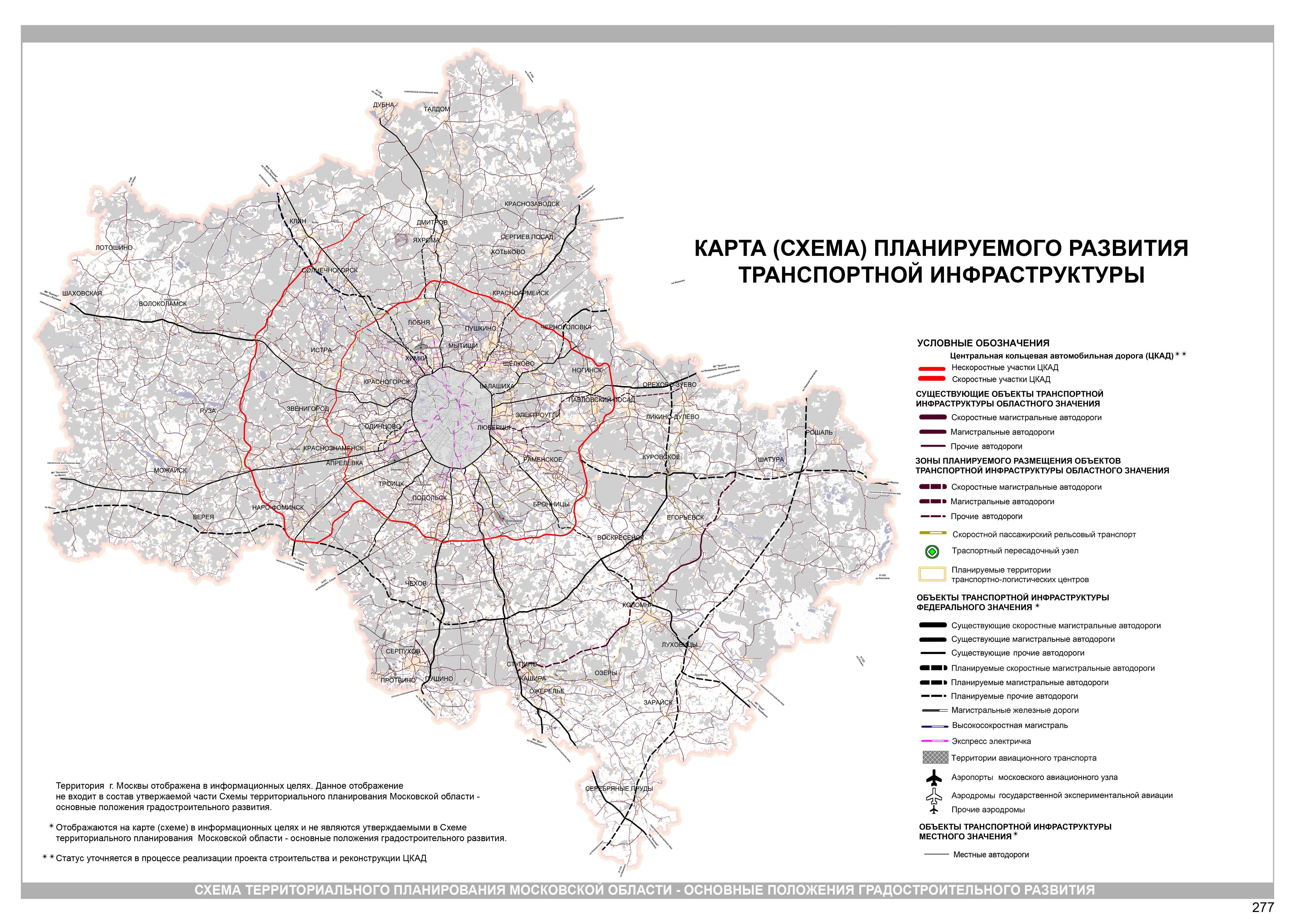 Обход одинцово схема трассы фото 329